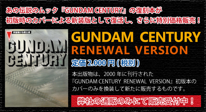 『GUNDAM CENTURY RENEWAL VERSION』
